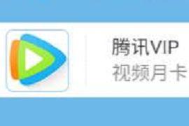 10元订购移动139邮箱精品权益包,送1个月爱奇艺/腾讯视频会员