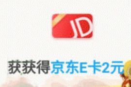 邮政储蓄银行手机号收款绑定抽好礼送2元京东e卡