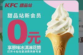 肯德基甜品站+小程序,肯德基0元吃冰淇淋
