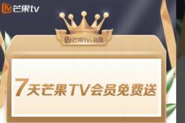 最新免费领7天芒果TV会员,免费观看芒果TV所有剧