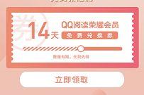 QQ阅读X中国联通,免费领14天QQ阅读荣耀会员