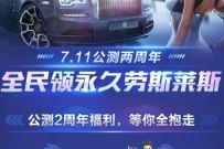 QQ飞车公测两周年,邀请3位好友整点抢5-30个Q币