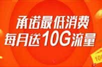 湖南移动每月最低消费25元,每月送10G移动流量 湖南移动25元送10G流量 免费话费 免费流量 活动线报  第1张