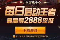 小米游戏中心每日启动王者荣耀,攒碎片领最高2888皮肤