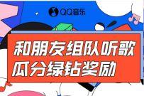 QQ音乐和朋友组队听歌,瓜分3-31天豪华绿钻