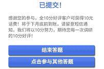 中国移动服务质量互动,满意度调查送10元移动话费