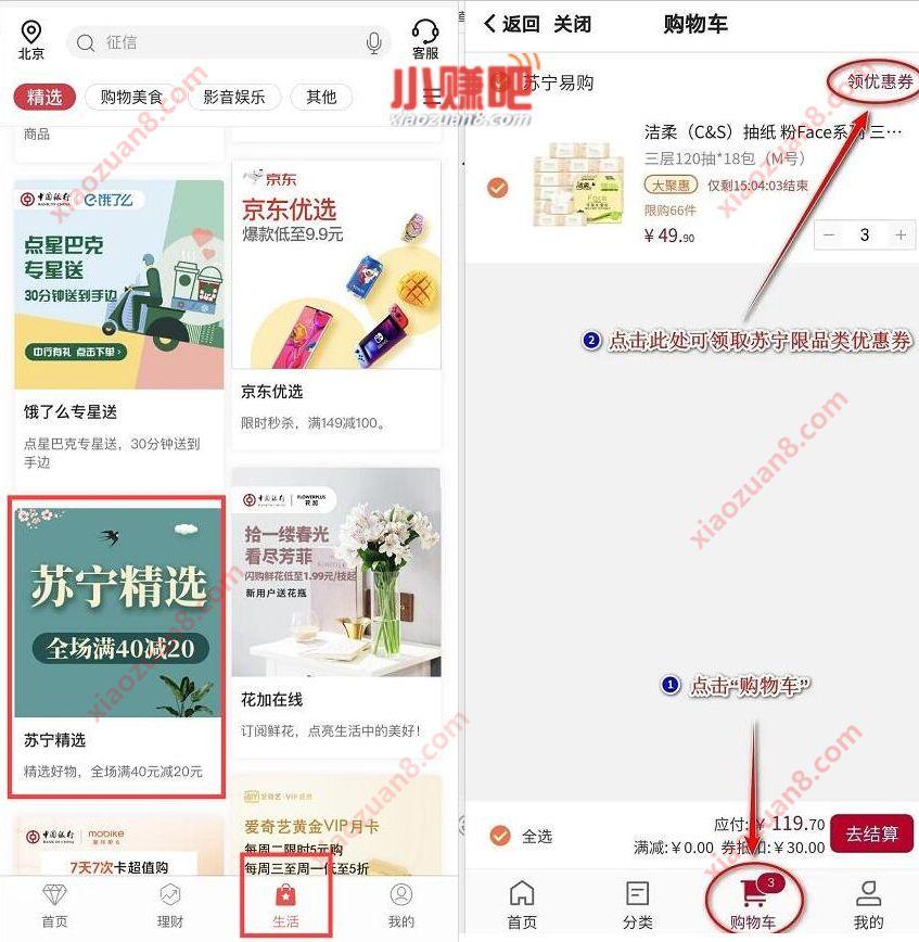 中国银行APP,苏宁精选满40 20元专属优惠 苏宁满40 20 中国银行APP 电商活动  第2张