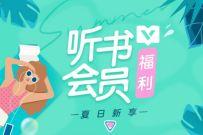 听书会员夏日新享福利,免费领7天QQ音乐听书会员