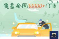 京东PLUS会员免费领取,橙牛洗车18元代金券