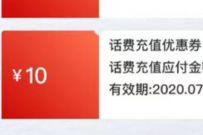 中国银行X京东一键绑卡,免费领取20元话费券礼包