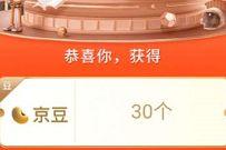 小天才京东超级品牌日,做简单任务送30京豆奖励