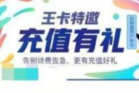 腾讯王卡特邀充值有礼,充100得100话费+腾讯视频VIP
