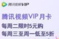 中国银行每周二限时5元购,腾讯视频/爱奇艺/优酷月卡 中国银行5元购 免费会员VIP 活动线报  第1张