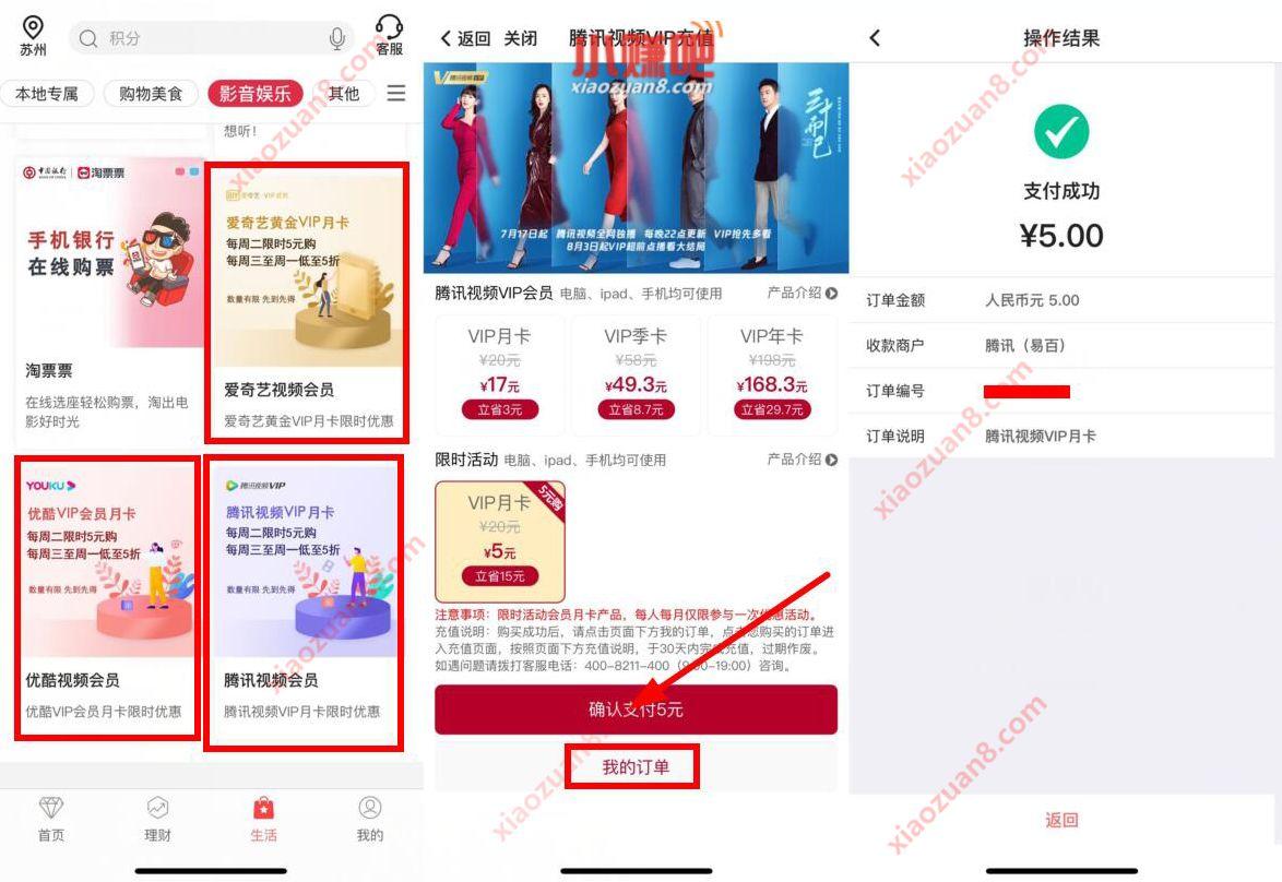 中国银行每周二限时5元购,腾讯视频/爱奇艺/优酷月卡 中国银行5元购 免费会员VIP 活动线报  第2张