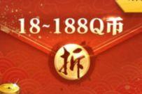 腾讯手游乱世王者Q币红包雨,抽奖送18-188Q币