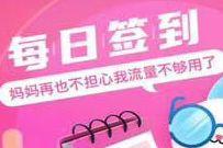 广东移动粤享5G,每日签到送最高22G移动流量