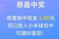 小米手机津贴消暑季,完成任务抽奖亲测5元现金红包
