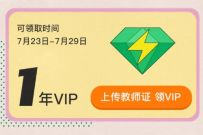 所有教师免费领1年QQ音乐豪华绿钻VIP,限时领取