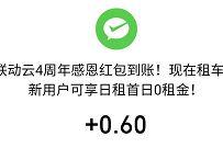 联动云租车小程序,4周年感恩红包送0.3-15元微信红包