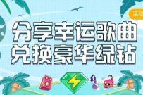 QQ音乐分享幸运歌曲,邀请好友送最少10天豪华绿钻 豪华绿钻 免费会员VIP 活动线报  第1张