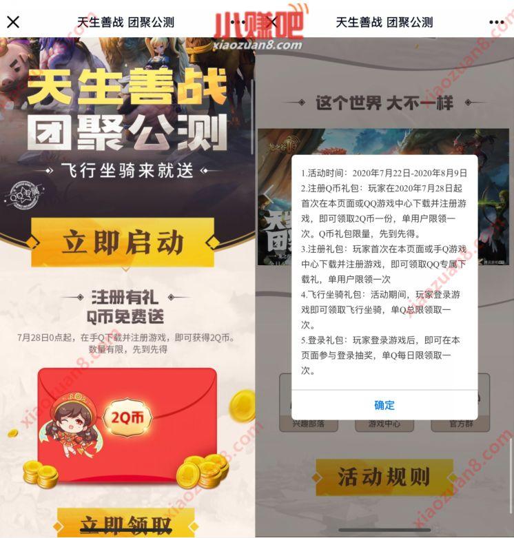 龙之谷2天生善战团聚公测,新注册送2个Q币奖励 免费Q币 活动线报  第3张