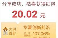 华夏基金管家APP分享赢红包,必中6-10元现金红包