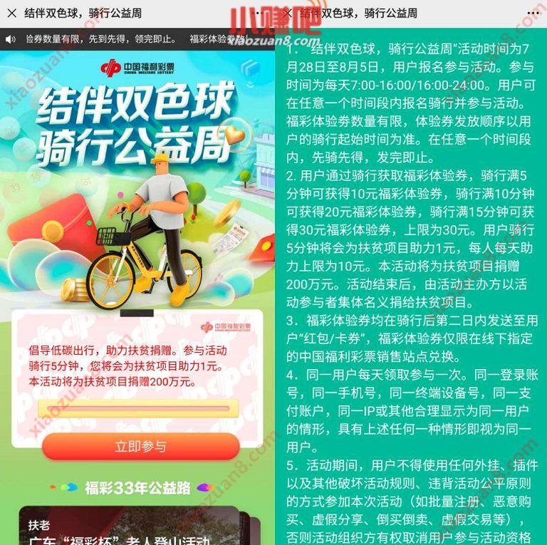 美团单车结伴双色球骑行公益周,骑行送10 30元福彩券 出行优惠券 美团单车 活动线报  第3张