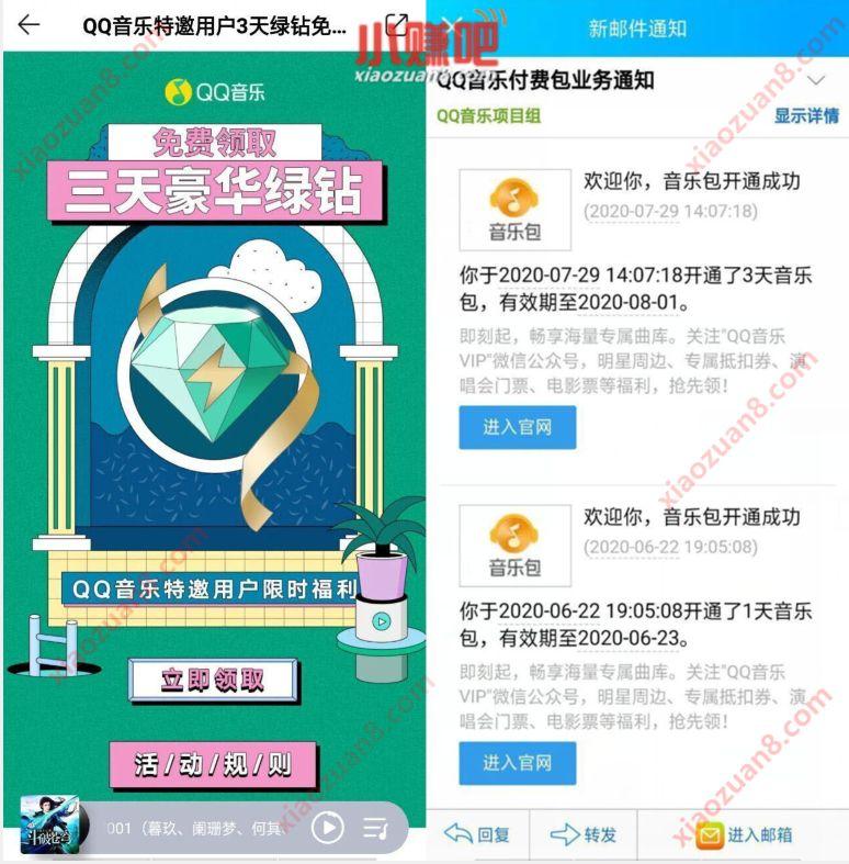 QQ音乐特邀用户,免费领取3天豪华绿钻+音乐包 QQ音乐 豪华绿钻 免费会员VIP 优惠福利  第3张
