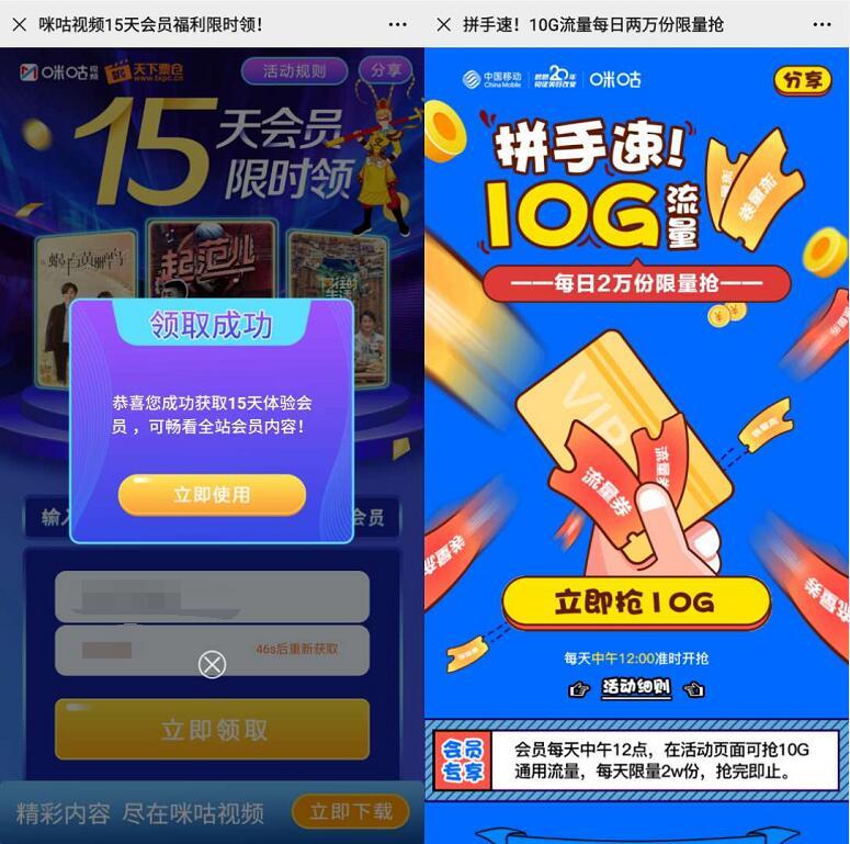 免费领15天咪咕视频会员,每天抢10G广东移动流量 广东移动流量 免费流量 活动线报  第4张