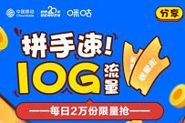 免费领15天咪咕视频会员,每天抢10G广东移动流量