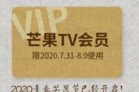芒果TV会员回家,免费领取10天芒果TV会员 芒果TV会员 免费会员VIP 活动线报  第1张