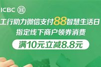 微信支付88智慧生活日,工行助力满10立减8.8元 微信支付88智慧生活日 优惠卡券 优惠福利  第1张