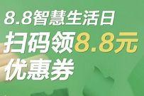 微信8.8智慧生活日,浦发银行满30元立减8.8元优惠券 微信支付88智慧生活日 优惠卡券 优惠福利  第1张