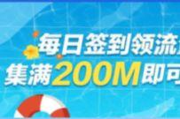 中国移动APP每天签到领流量,满200m可兑换
