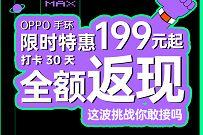 价值199元OPPO手环打卡30天,0撸全额返现199 OPPO手环 免费实物 活动线报  第1张