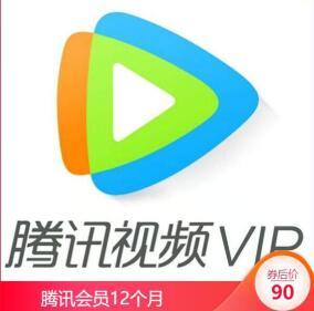 同程黑鲸会员年卡+1年腾讯视频VIP/豪华绿钻,90元新低