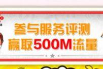 河南联通用户每月参与服务评测,免费领取500m联通流量