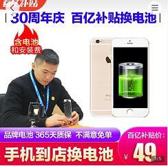 苏宁818百亿补贴,特价苏宁49元换电池起限量开抢