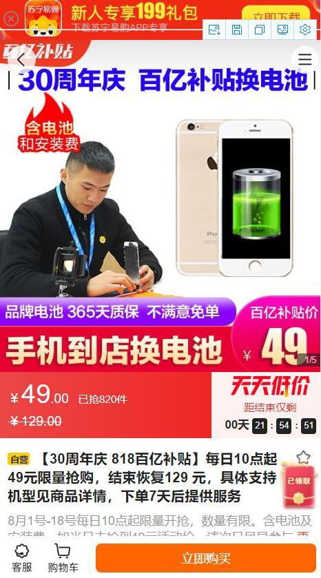 苏宁818百亿补贴,特价苏宁49元换电池起限量开抢 苏宁 优惠卡券 活动线报  第4张