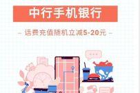 中国银行手机银行,45充50元话费优惠 免费话费 中国银行APP 活动线报  第1张