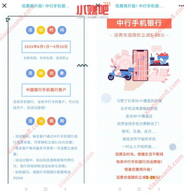中国银行手机银行,45充50元话费优惠 免费话费 中国银行APP 活动线报  第2张