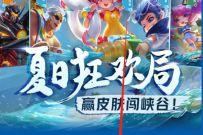 微视X王者荣耀夏日狂欢局,做任务兑腾讯视频VIP/王者荣耀皮肤
