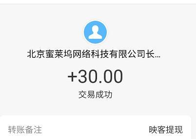 映客极速版APP新用户送0.3元支付宝红包,邀请送3元无上限 映客极速版APP 支付宝红包 活动线报  第3张