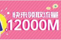 广东移动每月免费领取500M流量,连续24个月