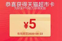 天猫超市88会员节,送3-5元天猫超市卡基本必中