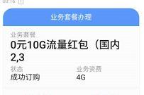 广东移动0元10G移动流量红包,办理秒到帐