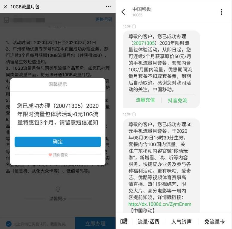 广州移动限时流量包体验,0元10G流量特惠包3个月 免费流量 活动线报  第3张