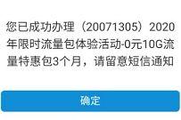 广州移动限时流量包体验,0元10G流量特惠包3个月