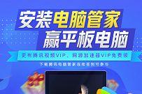 安装电脑管家签到10天,免费领最高42天腾讯视频VIP