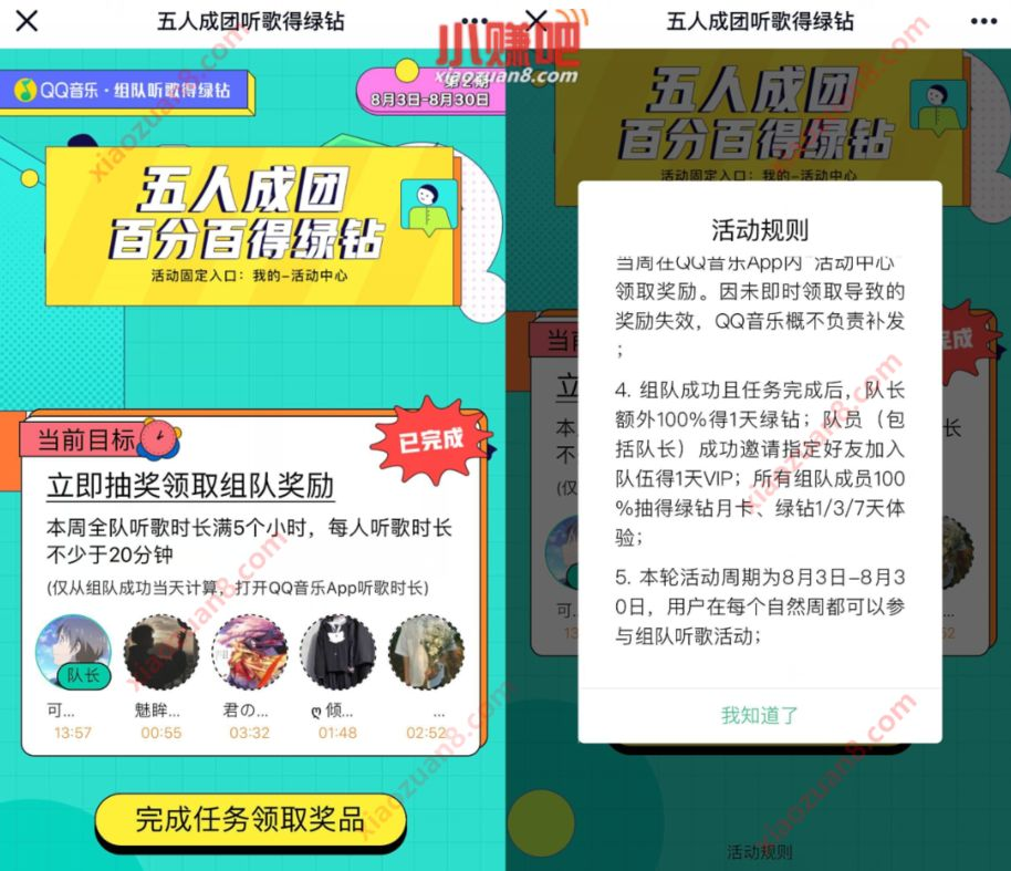 QQ音乐五人成团百分百得绿钻,组队送3 31天豪华绿钻 豪华绿钻 免费会员VIP 活动线报  第3张